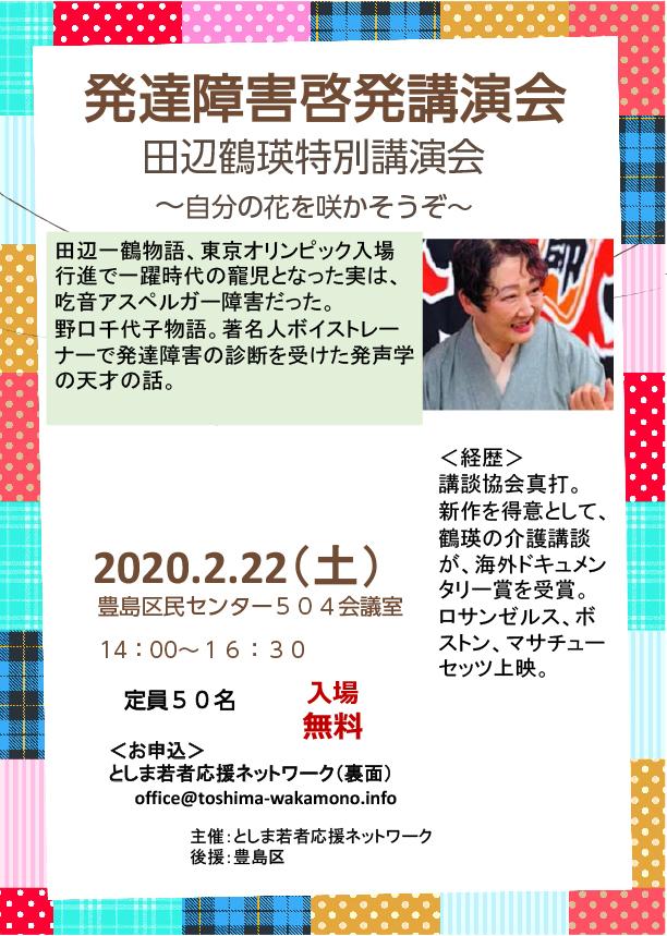 発達障害啓発講演会 田辺鶴瑛特別講演会