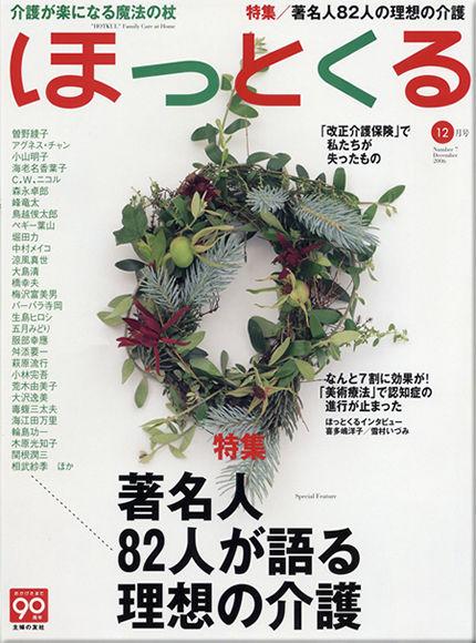 隔月刊ほっとくる 12月号の「特集:著名人82人が語る理想の介護」に取材記事が掲載されました