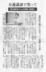 朝日新聞に紹介記事