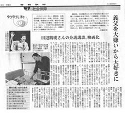 産経新聞に紹介記事