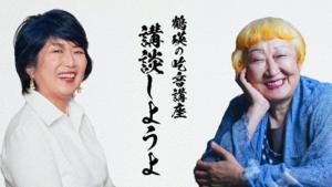 鶴瑛の吃音講座