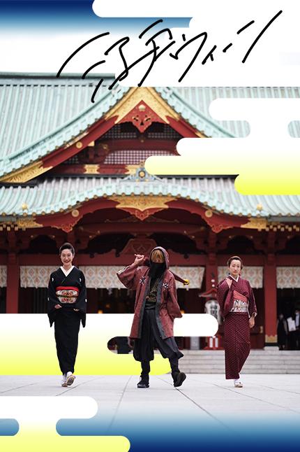 田辺銀治ほか主催の着物イベント「江戸ウィーン」開催
