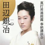 田辺銀冶 真打昇進奉納講談/披露興行