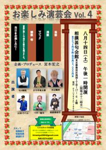 宮木演芸会Vol.4