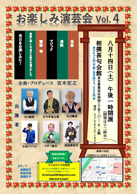 お楽しみ演芸会 Vol.4
